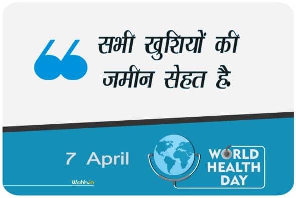 World Health Day Slogans Greetings In Hindi