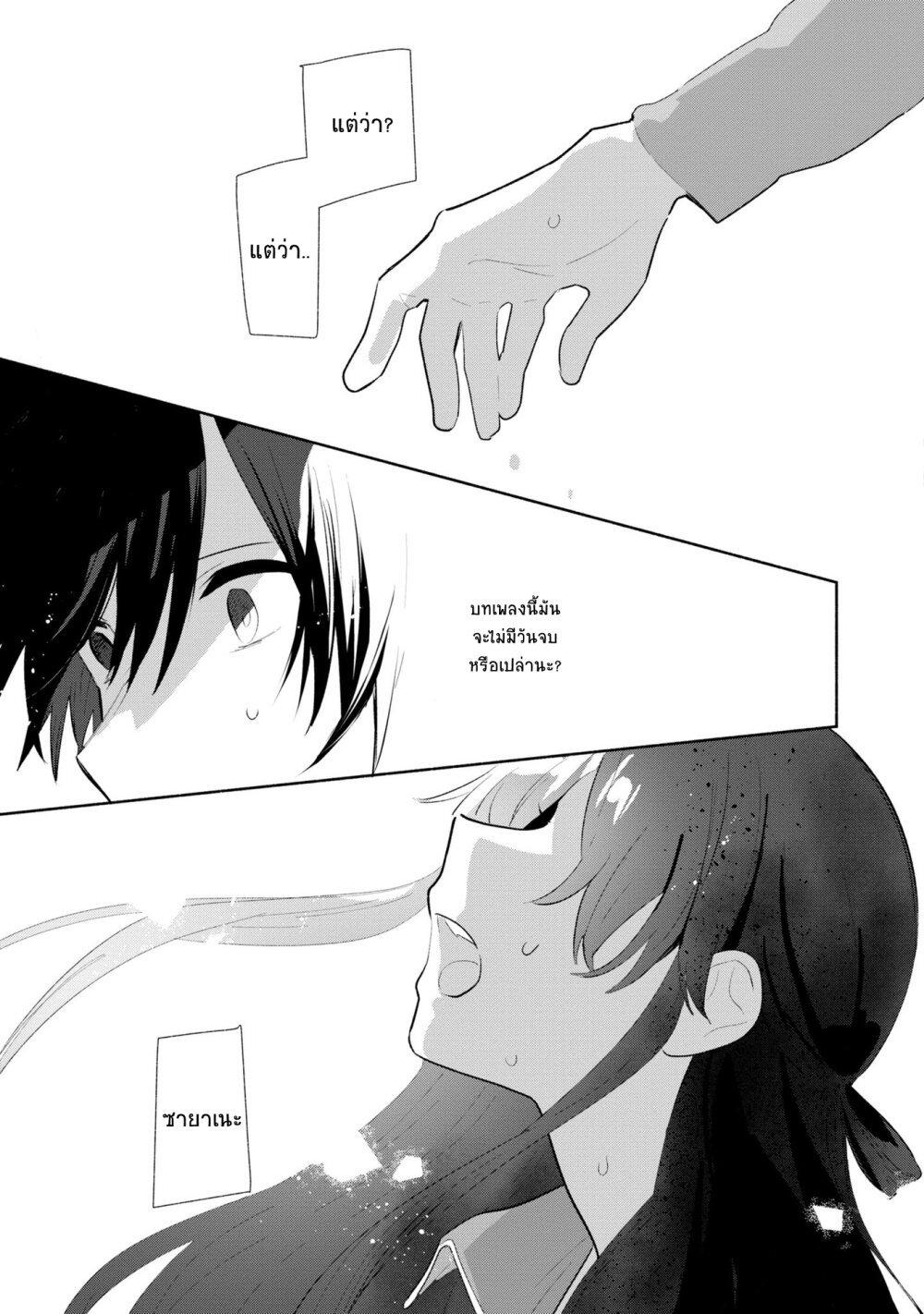 อ่านการ์ตูน Tell Me How to Forget About You ตอนที่ 5 หน้าที่ 16