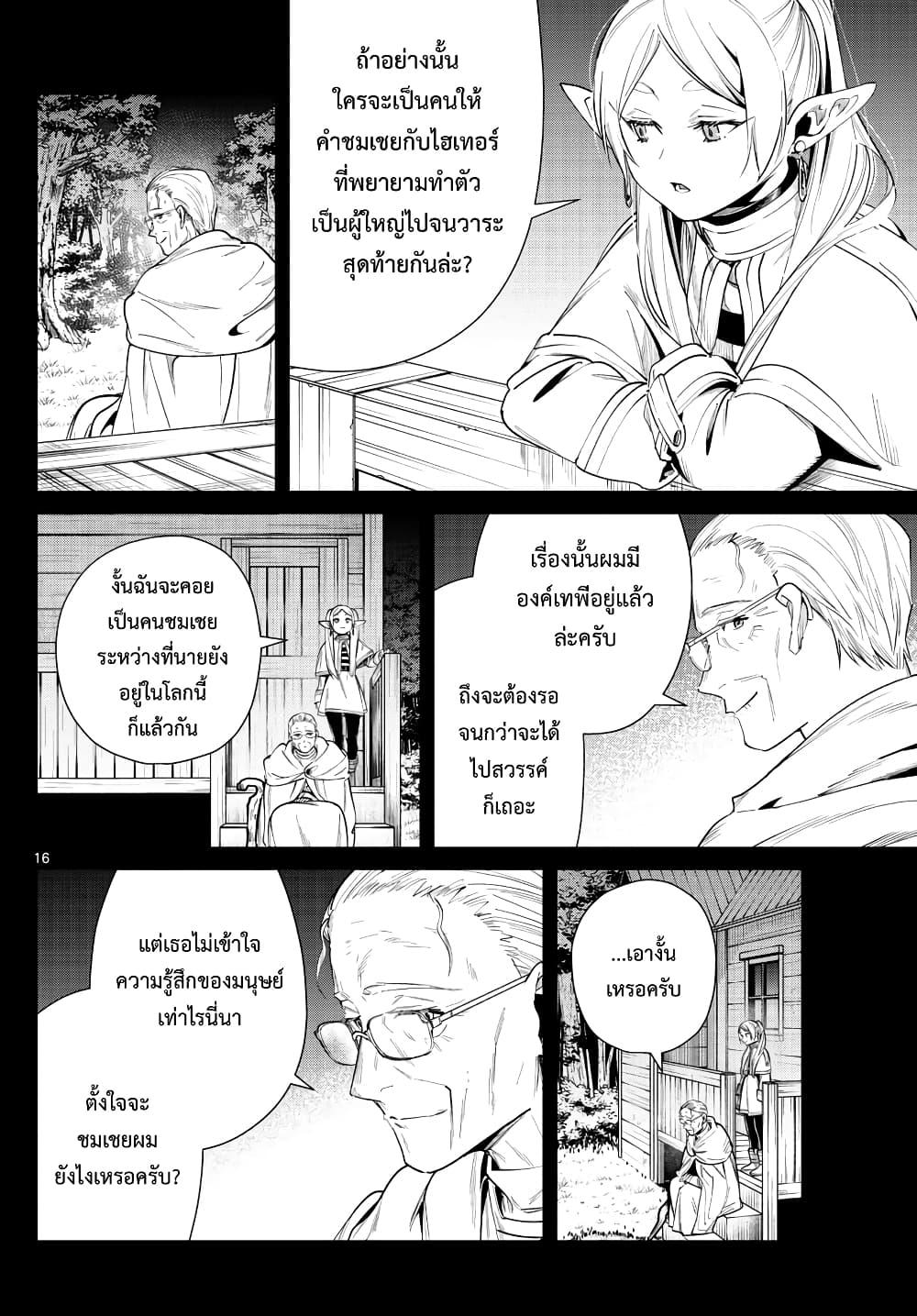 อ่านการ์ตูน Sousou no Frieren ตอนที่ 29 หน้าที่ 16