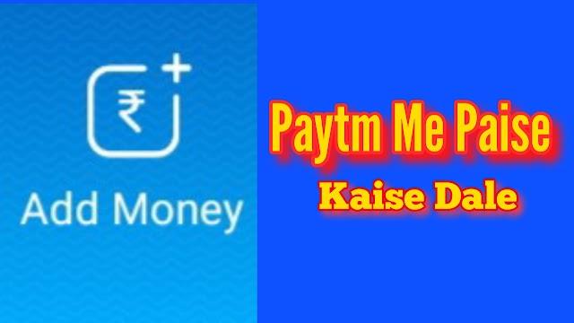 Paytm Me Paise Kaise Dale? पेटीएम में पैसे कैसे चेक करें - How to Add Money in Paytm Wallet in Hindi
