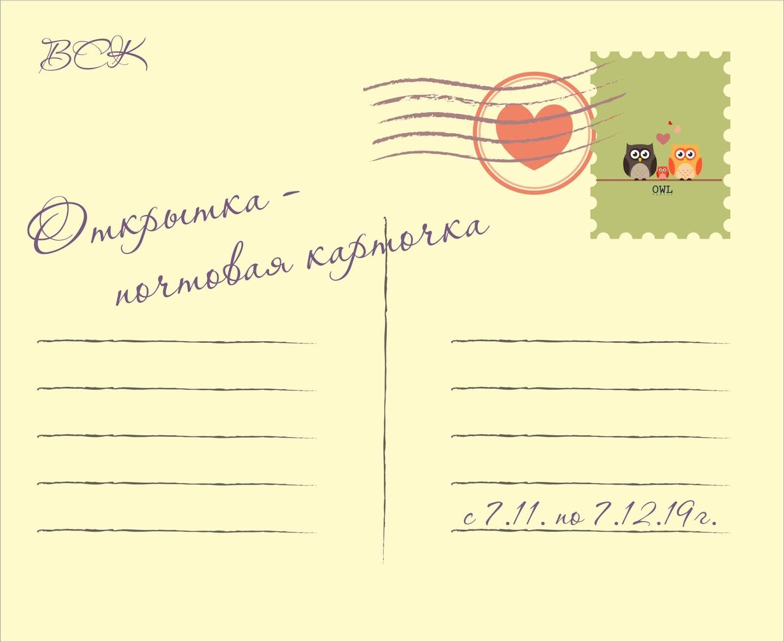 Открытка - почтовая 07/12