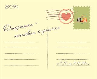 """Задание """"Открытка-почтовая карточка"""" до 7 декабря"""