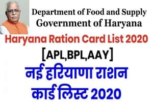 Haryana Ration Card List 2020 Download  District Wise Search Your Name