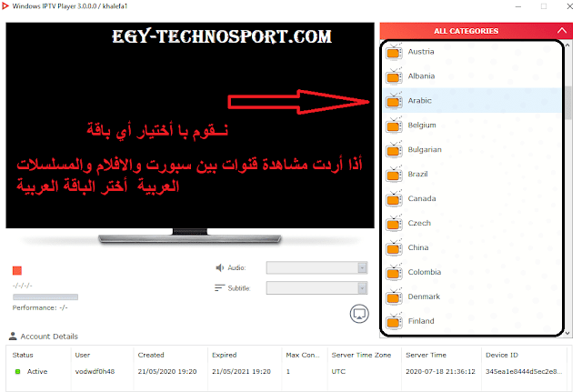 شرح windows iptv player