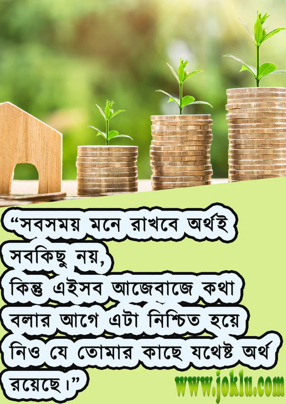 Money isn't everything funny quote in Bengali