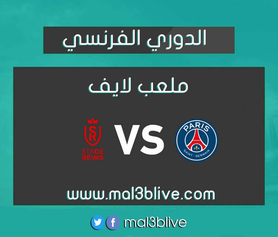 ملخص اهداف مباراة باريس سان جيرمان وريمس اليوم الموافق 2021/05/16 في الدوري الفرنسي