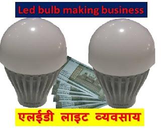 कम खर्चे में शुरू करें LED बल्ब बिजनेस | Led bulb making business | business Ideas Hindi