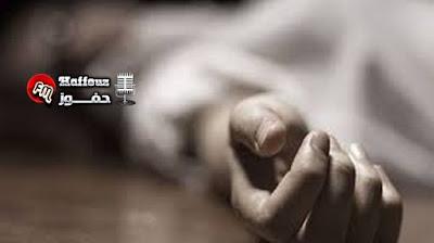 حفوز: الكشف عن ملابسات وفاة امراة في ماجل