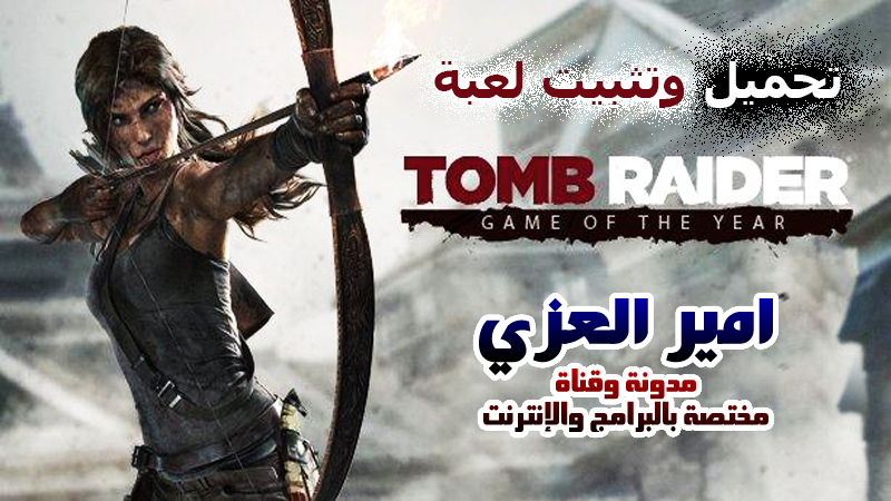 تحميل لعبة تومب رايدر 1