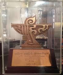 RRB NTPC and Group D ::विभिन्न पुरस्कार