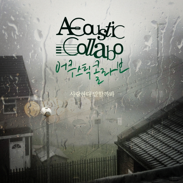 [Single] Acoustic Collabo – Afraid To Say I Love You