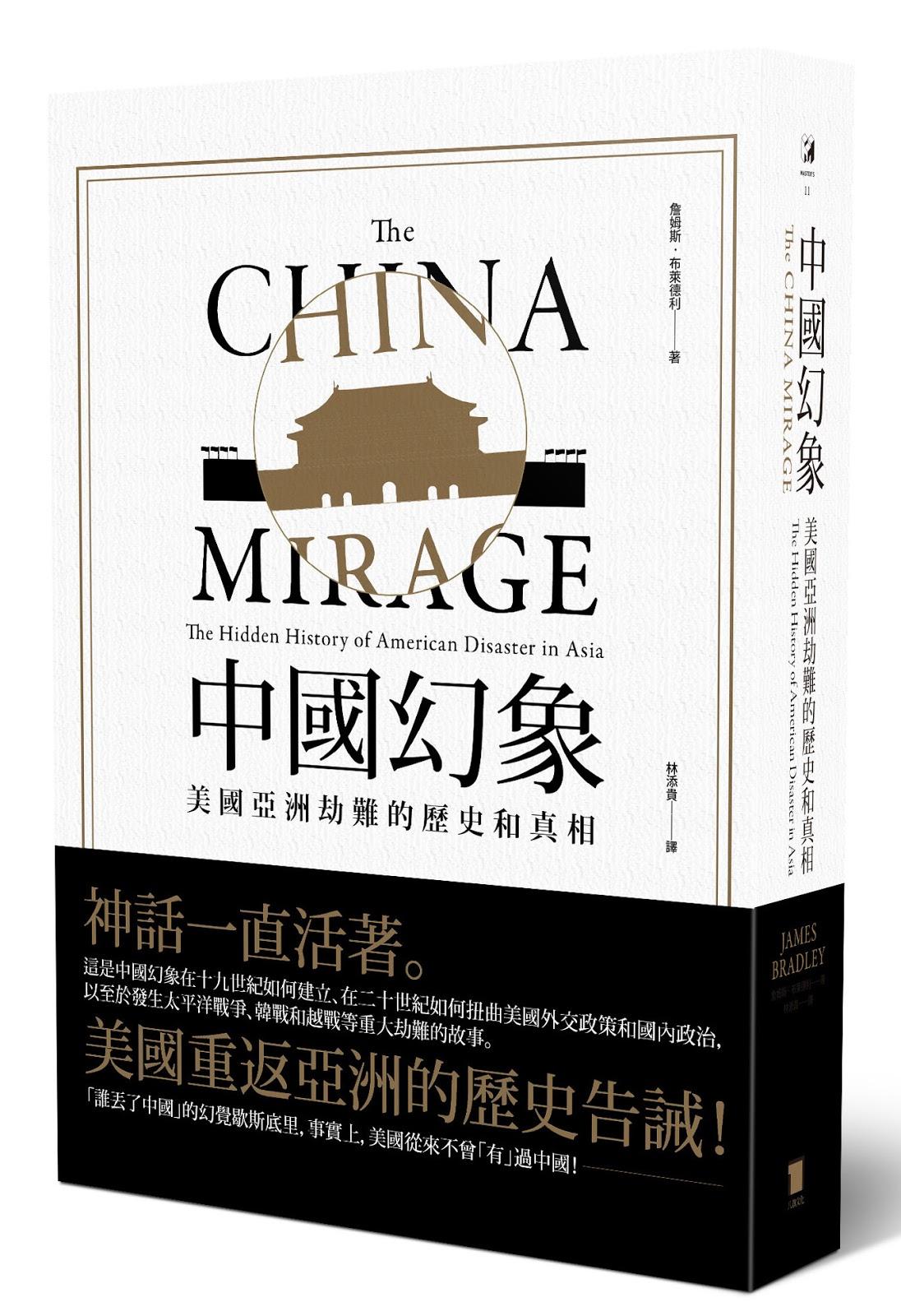 「中國幻象」的圖片搜尋結果