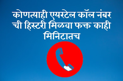 airtel number call history