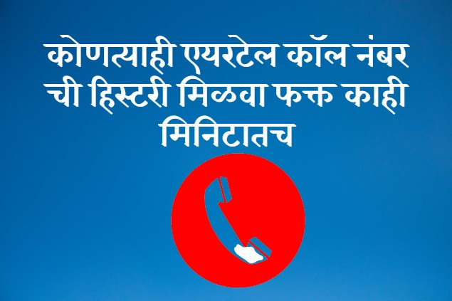 कोणत्याही एयरटेल नंबरची कॉल हिस्टरी airtel call history मिळवा  फक्त काही मिनिटातच  info maha portal