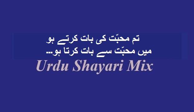 Muhabbat shayari, Love poetry, Love shari