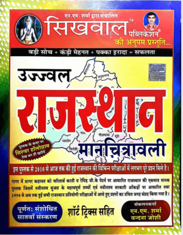 Ujjwal-Rajasthan-Map-For-All-Competitive-Exam-Hindi-PDF-Book