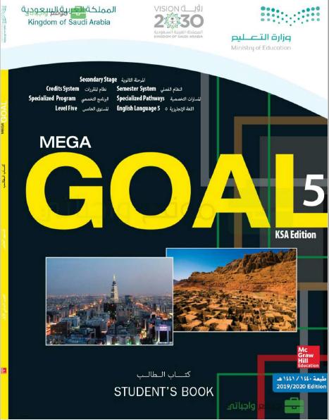 حلول كتاب mega goal 5  ثالثة ثانوي