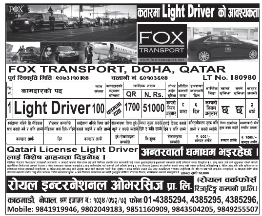 Vacancy in Doha Qatar for Nepali, Salary Rs 51,000
