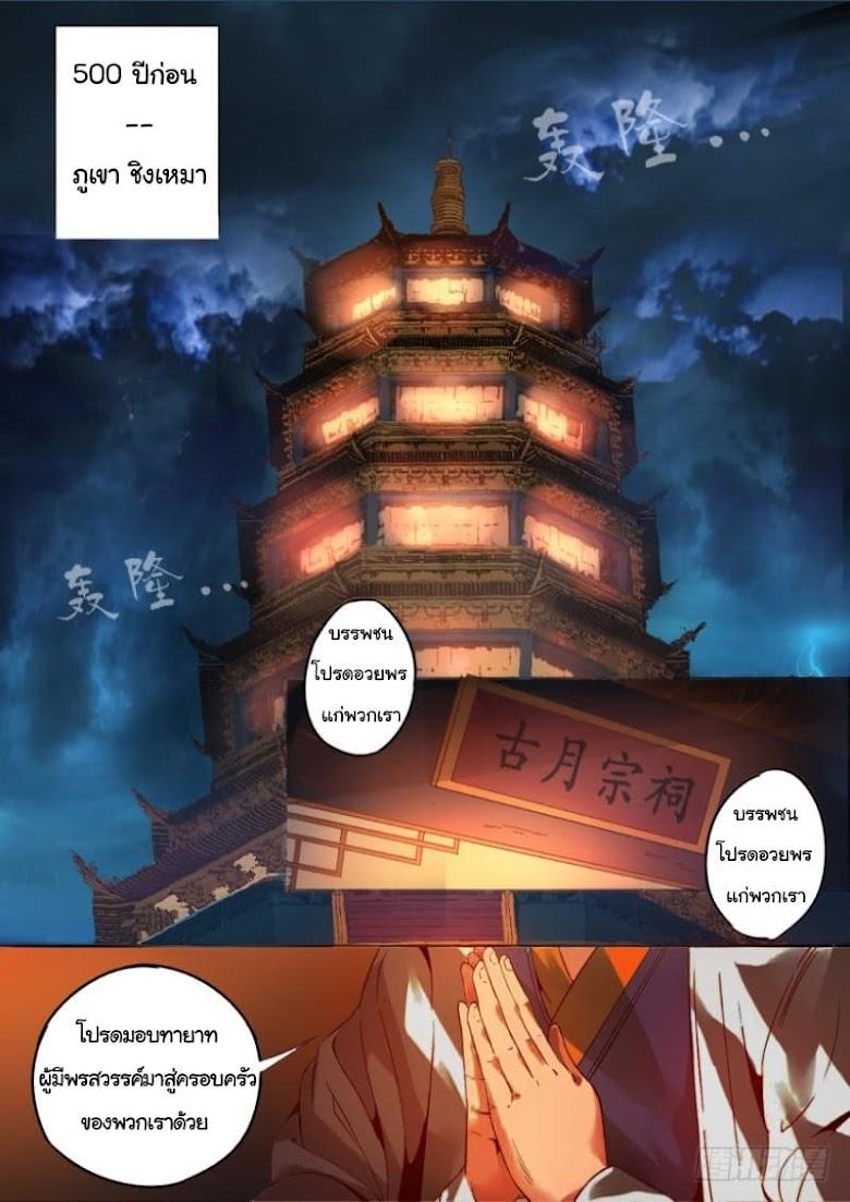 Master of Gu - หน้า 12