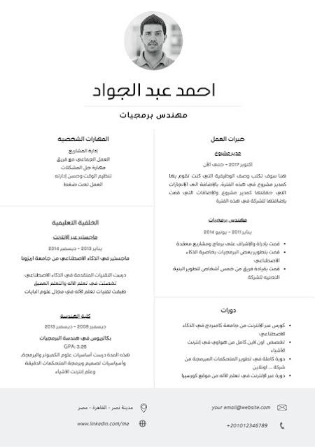 نموذج سيرة ذاتية word عربي