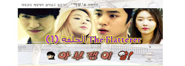 المجامل / المتملق / المتزلف الحلقة 1 Series The Flatterer Episode