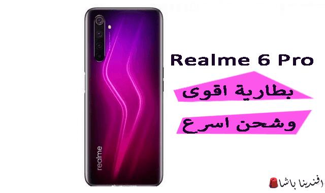 مواصفات Realme 6 pro, مميزات وعيوب هاتف Realme 6 Pro, موعد اطلاق هاتف Realme 6 Pro