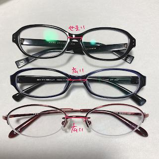 さんがつ日記 ベース・四角顔の似合うメガネの選び方と激安レンズ付き眼鏡について