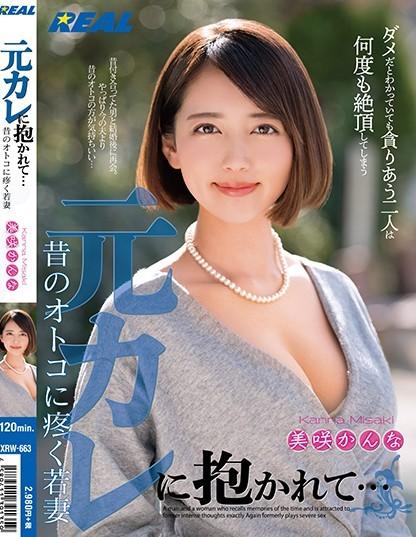 XRW-663 Misaki Kanna Young Wife