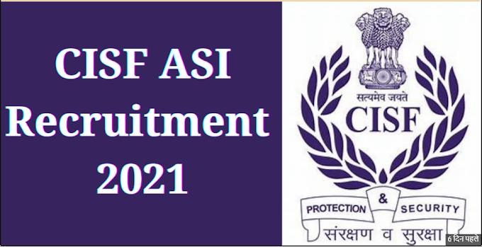 सीआईएसएफ विभाग  में 690 अस्सिटेंट सब इंस्पेक्टर जल्द ऑनलाइन आवेदन करें- CISF ASI Recruitment 2021