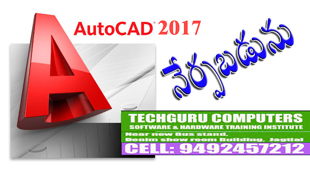 autoCAD 2017, Techguru Computers, Computer Training, Jagtial