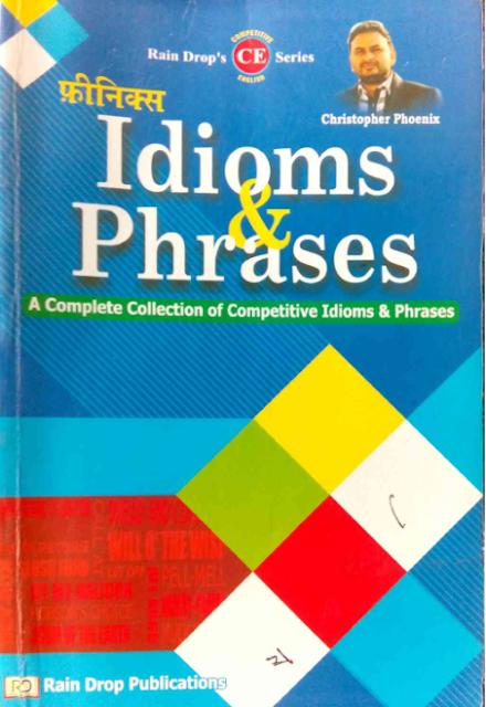 मुहावरे और वाक्यांश : सभी प्रतियोगी परिक्षाओ के लिए पीडीऍफ़ | Idioms and Phrases : for all Competitive Exams PDF