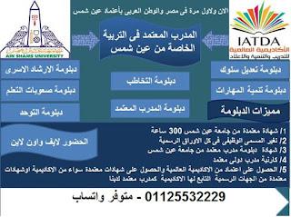دبلوم باعتماد جامعة عين شمس