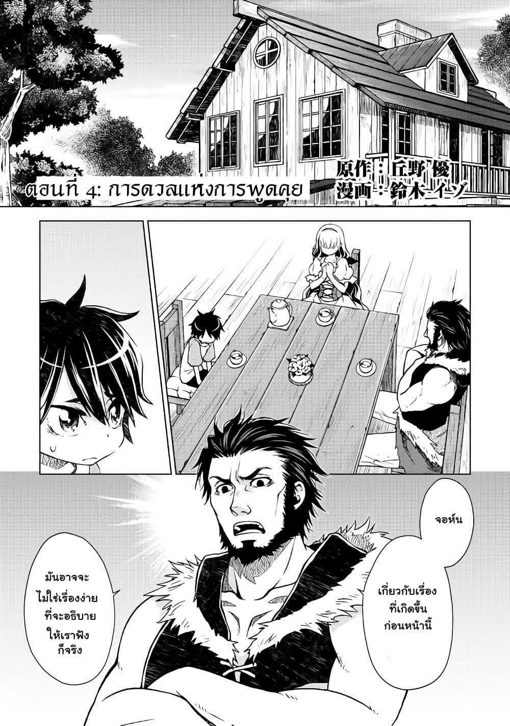 Hiraheishi wa Kako o Yumemiru ตอนที่ 4