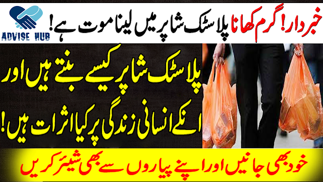 Disadvantages of Using Plastic Bags In Life/Plastic Bags Istemaal Karne K Nuqsanat/Advise Hub