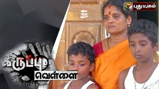 Karuppu Vellai 02-07-2016 Tindivanam Lawyer Killed His brother