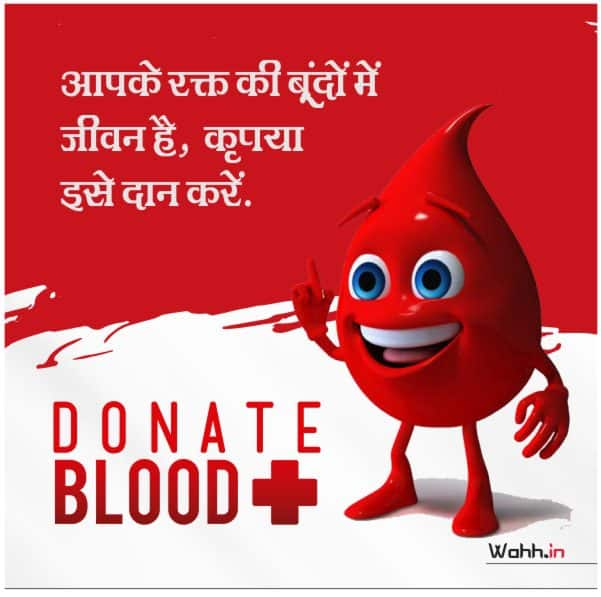 quotes for blood donation Hindi