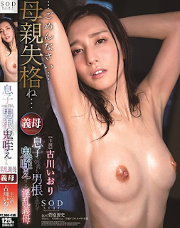 STARS-237 Furukawa Iori Nasty Mother-in-law Who Censured The Son's Morning Cock