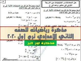مذكرة رياضيات للصف الثاني الإعدادي ترم أول 2020 أستاذ طارق عبد الجليل