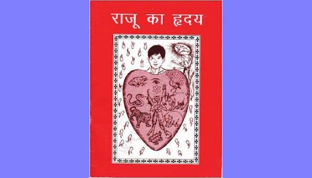 राजू  का ह्रदय -Heart of Raju-Hindi