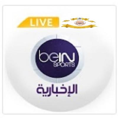 بن الاخباريه الرياضيه بث مباشر Bein Sport News