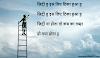 ⭐ motivation shayari ⭐  In Hindi 2019 Change Your Life