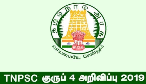 TNPSC Group 4 Recruitment 2019 for 6491 Various Posts