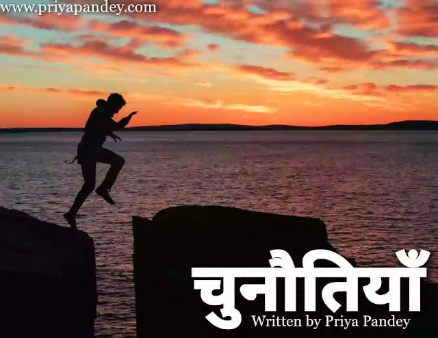 चुनौतियाँ Chunautiya Hindi Thoughts Written By Priya Pandey