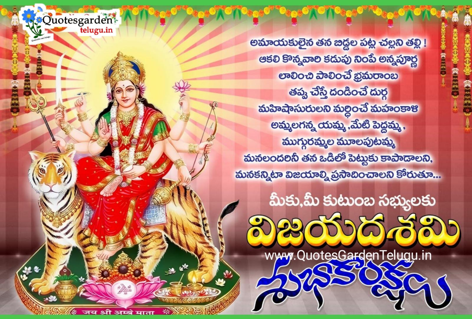 Happy Dussehra 2021 greetings best Vijayadashami  wishes images messages in telugu language free download
