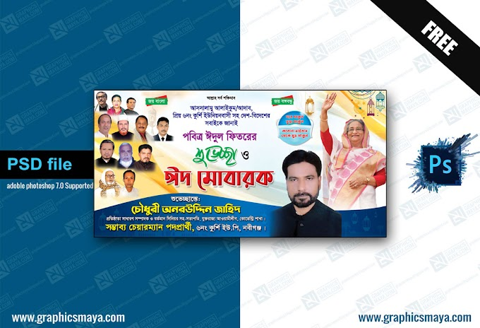 Eid Wish Party Banner PSD Design Template