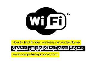 How to find hidden wireless networks Name