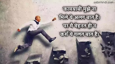 self motivation motivational thoughts in hindi