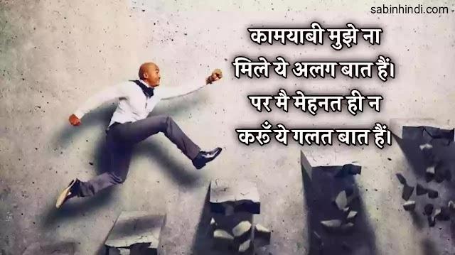 Hard Work Quotes Hindi|Hard Work Status hindi|मेहनत स्टेटस Hindi 2021