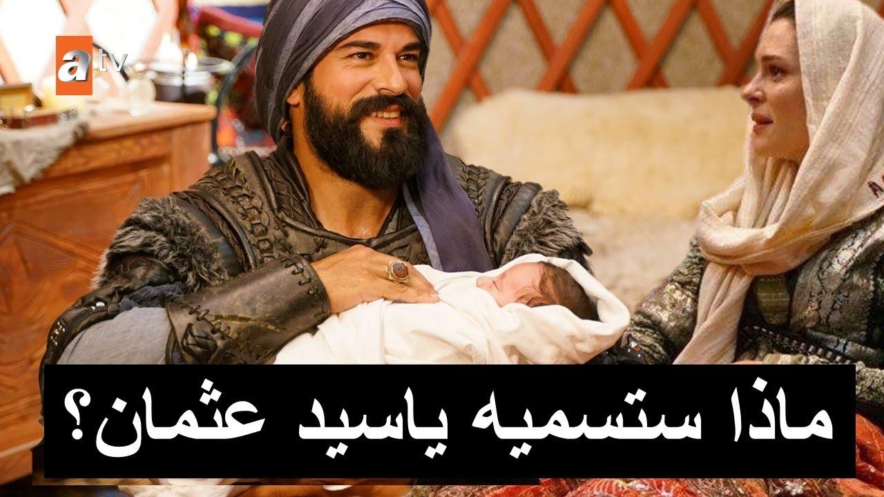 مصير دوكاس واسم ابن عثمان اعلان 3 مسلسل المؤسس عثمان الحلقة 64 الأخيرة