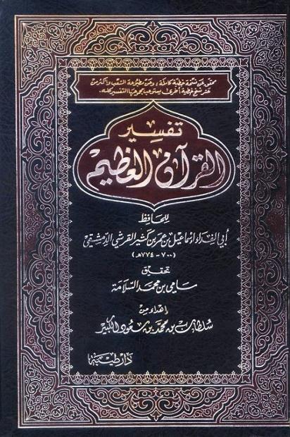 https://www.koonoz.info/2019/12/tafsir-ibn-kathir-dar-tayba-pdf.html